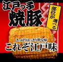 送料無料 江戸っ子焼豚1本350gお肉屋さんの手造り 焼