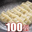 送料無料 お肉屋さんの餃子 100個(50×2) 餃子 ギョウザ 焼き餃子 水餃子 業務用 冷