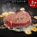 【3枚セット】送料無料 オーストラリア産 牛ヒレ(ステーキ用...