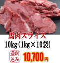 【送料込/同梱包不可】アルゼンチン産/カナダ産 馬肉スライス/カット 10kg(1Kg×10