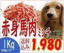 馬肉パラパラミンチ 500g×2(1kg) 送料込 犬 馬