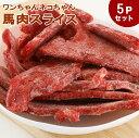 犬 馬肉 生肉 送料無料【5Pセット】馬肉スライス 5kg(1Kg×5Pセット) ※冷凍バラ凍結です ペット用馬肉 (生馬肉)