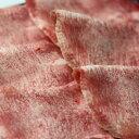 【豊西牛】牛タン焼肉スライス400g(4人前)【国産牛ホルモン 牛タン ギフト 御贈答