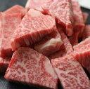 【三田和牛】ヒウチサイコロステーキ330g(3人前)【国産牛...