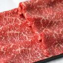 【三田和牛】うちひらすき焼き・しゃぶしゃぶ用340g(3人前)【国産牛肉 和牛 a5ランク 黒毛和牛