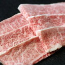 【三田和牛】上カルビ(三角バラ・トモバラ)焼肉用370g(3人前)【国産牛肉 和牛 a5ランク