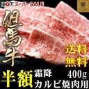 【但馬牛】霜降カルビ焼肉用400g【国産牛肉 和牛 a5ランク 黒毛和牛 松阪牛 ギフト 神