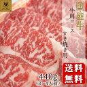 【国産牛】霜降り肩ロースすき焼き用440g【国産牛肉 和牛 a5ランク 黒毛和牛 松阪牛
