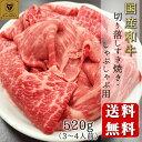 【国産和牛】牛切り落しすき焼き・しゃぶし...