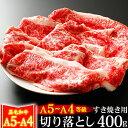 ギフト 父の日 肉 牛肉 A4 〜 A5ランク 和牛 切り落...