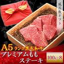 風呂敷 ギフト 肉 牛肉 A5ランク 和牛 プレミアム もも ステーキ 100g×8枚 A5等級 ス
