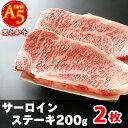 肉 牛肉 A5ランク 和牛 サーロイン ステーキ 200g×2枚 A5等級 ステーキ肉 黒毛和牛 国...