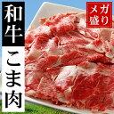 牛肉 黒毛和牛 牛 こま切り 1kg 250g×4 牛こま ...