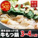 博多 もつ鍋 セット 3〜4人前(ホルモン500g/濃縮スープ240g/麺3玉) 本品2セット同梱でお