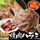 ショッピング端っこ 【クーポンで200円OFF】 肉 牛肉 ハラミ たれ漬け 焼肉 800g 400g×2 ホルモン 端っこ 訳あり 焼き肉 バーベキュー BBQ