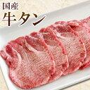 国産 牛タン 200g ホルモン 焼き肉 焼肉 バーベキュー BBQ お中元