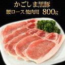 [クーポン利用で10%OFF 2/22 08:59まで] 豚肉 かごしま黒豚 腰ロース 焼肉用 800g 400g×2 国産 ブランド 六白 黒豚 バーベキュー BBQ ..