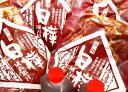 【同梱不可】【冷蔵便のみ】白樺ジンギスカン 満ぷくセット