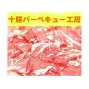 送料無料 メガ盛り 北海道牛切り落とし2kg(500g×4個)