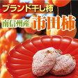 市田柿(干柿/干し柿/渋柿)800g 得用 規格外品 【2015年度収穫分】