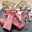 【冷蔵】冷蔵 馬いくんせい カットタイプ100g 馬肉の燻製