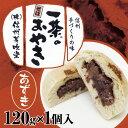 【冷凍】一茶のそばおやき あずき120g×1個 信州 おやき...
