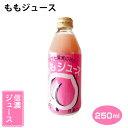 ショッピング契約 ももジュース 信濃ジュース 250ml 栽培者:宮川一郎さんたち 信濃ワイン 長野 塩尻 桔梗ケ原