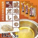 【送料無料】琥珀色のだし 絶品 厳選国産素材使用 出汁パック だし だしパック 24袋×3