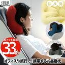【選べる特典付 送料無料】 首枕 ネックピロー ナップピロー ポーチ付 枕 お昼