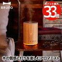 【最大ポイント33倍 送料無料】BRUNO ウッドアロマミス...