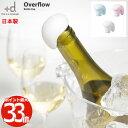 +d Overflow オーバーフロー ボトルキャップ ワインキーパー | ワイン キーパー ワインセーバ キャップ コルク 栓 便利 保存 キープ ワイン栓 ボジョレー ヌーボー キッチン雑貨 おもしろ パーティー 楽しい おしゃれ かわいい デザイン プレゼント ギフト