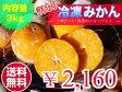 「送料無料」 訳あり 冷凍みかん 3kg (訳あり冷凍ミカン