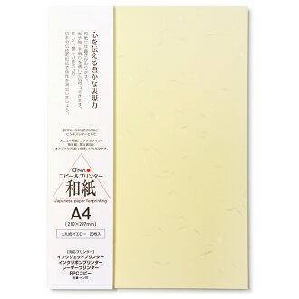 大礼紙_イエローA4(20枚入)和紙コピー用紙