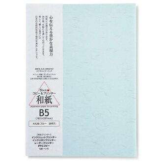 大礼紙_ブルーB5(20枚入)