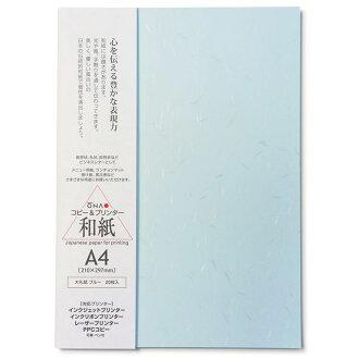 大礼紙_ブルーA4(20枚入)和紙コピー用紙・カラー