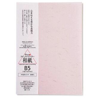 大礼紙_ピンクB5(20枚入)