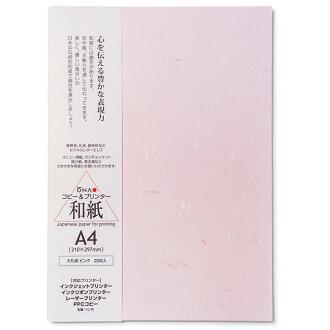 大礼紙_ピンクA4(20枚入)和紙コピー用紙・カラー
