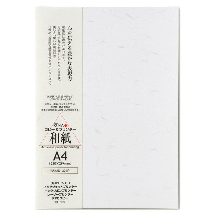 花大礼紙 A4(20枚入)和紙のコピー用紙・プリンター用紙