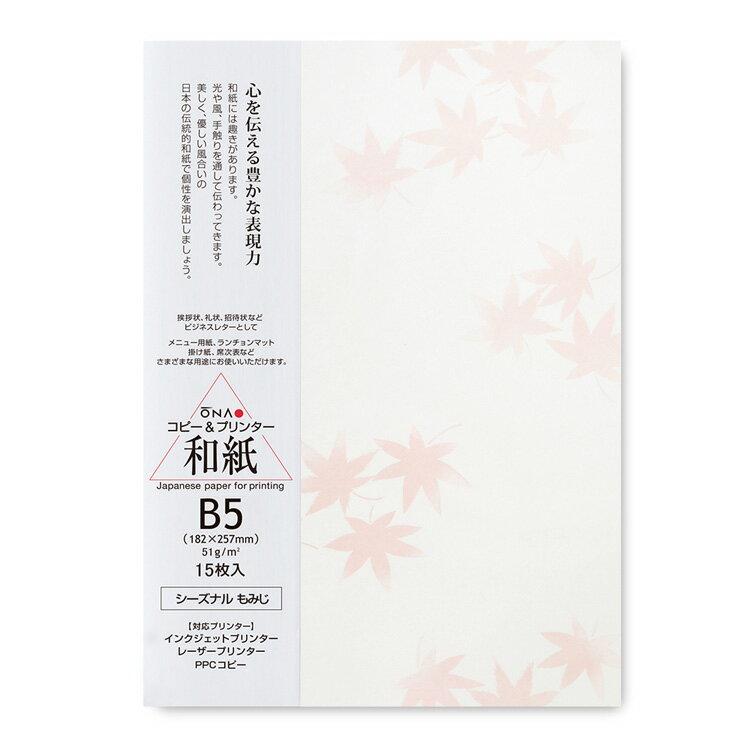シーズナル もみじ B5(15枚入)秋のコピー用紙・プリンター用紙