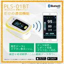「パピッとパルスオキシメータ」PLS-01BT酸素飽和度メータBluetoothデータ通信機能付き