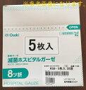 滅菌ホスピタルガーゼ RS8-530cm×30cm 8ツ折 5枚入(20袋)