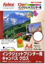 インクジェットプリンター用キャンバス クロス(布地)A3/3枚入(染料インク専用)