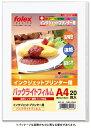 インクジェットプリンター用バックライトフィルム(染料・顔料インク対応)A4/20枚入