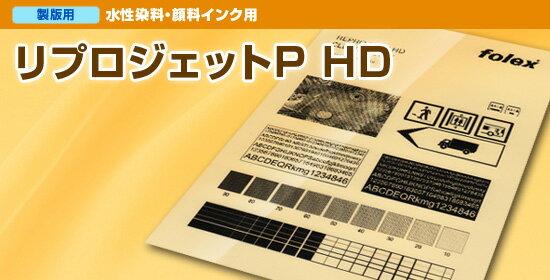 インクジェットプリンター用製版用フィルム リプロジェットP HD【1067mm×30m/3インチ紙管】水性染料・顔料インク用