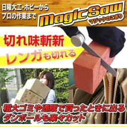 切れる切れる 切れ味斬新 magic Saw マジックのこぎり 【あす楽対応】