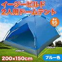 イージービルド 2人用ドームテント200×150cmブルードームテントワンタッチ簡単簡易テント2人用テントツーリングテントドーム型テントワンタッチテント軽量コンパクトアウトドアグッズアウトドア用品レジャー用品キャンプ用品