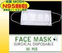 3新型インフルエンザ対策【米国N95規格相当】3層サージカルマスク50枚 【あす楽対応】 05P10Nov13