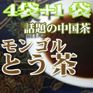 【送料無料】 モンゴル沱茶(4袋+1袋サービス)お得なセット「モンゴル茶」 「中国茶」 「プーアル茶」 「黒茶」 ダイエット茶 おいしい 飲みやすい ダイエット【あす楽対応】