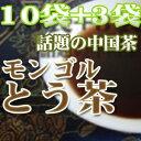 【送料無料】 モンゴル茶(10袋+3袋サービス) で断然お得、「中国茶」、「プーアル茶」、「黒茶」 (10袋+3袋サービス) 【あす楽対..