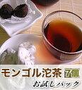 【送料無料】 ワンコインでモンゴル沱茶を1週間分7個入りをお試しいただけるデビューパック 普通郵便発送「モンゴル茶」、「中国茶」、「プーアル茶」、「黒茶」